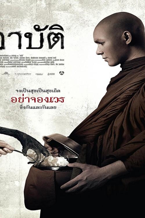 دانلود فیلم Arpat 2015